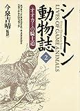 シートン動物誌〈2〉オオカミの騎士道