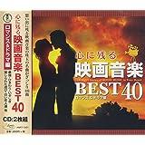 心に残る 映画音楽 ベスト40 ロマンス&ドラマ編 CD2枚組 ANRT-1001