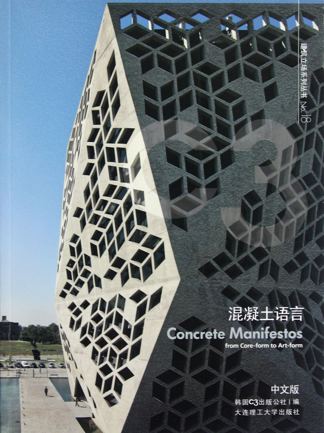 Read Online The Language of Concrete -Chinese Version (Chinese Edition) pdf