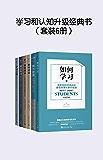 学习和认知升级经典书(包含《学习之道》《精力管理》《如何学习》等,全套6册)