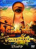 ミラーマスク [DVD]