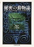 秘密の動物誌 (ちくま学芸文庫)