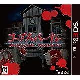 コープスパーティー ブラッドカバー リピーティッドフィアー 通常版 - 3DS