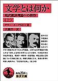 文学とは何か (上)-現代批評理論への招待 文学とは何か-現代批評理論への招待 (岩波文庫)