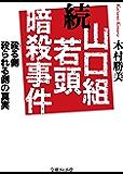 続 山口組若頭暗殺事件 (文庫ぎんが堂)