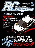 RCmagazine(ラジコンマガジン) 2018年3月号 [雑誌]