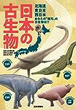 日本の古生物たち (サクラBooks)