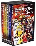 UEFA公式 欧州サッカースーパーゴール 全6巻セット [DVD]