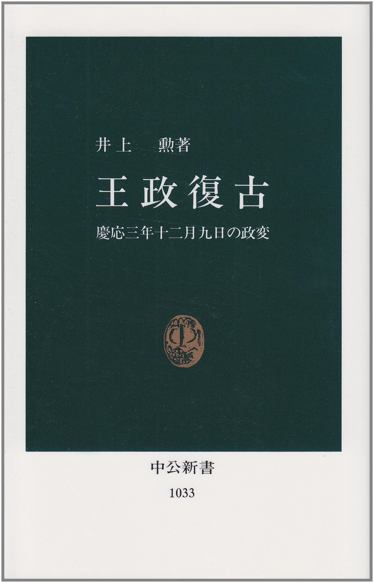 王政復古―慶応3年12月9日の政変 ...