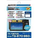 HAKUBA デジタルカメラ液晶保護フィルム 防水機種に最適な親水タイプ OLYMPUS STYLUS TG-870/860専用 DGFH-OTG870