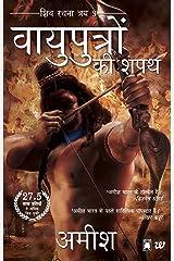 The Oath Of The Vayuputras (Hindi) Kindle Edition
