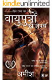The Oath Of The Vayuputras  (Hindi)