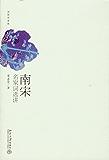 南宋名家词选讲 (迦陵讲演集)