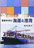 海運と港湾―基礎から学ぶ