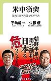 米中衝突 危機の日米同盟と朝鮮半島 (中公新書ラクレ)