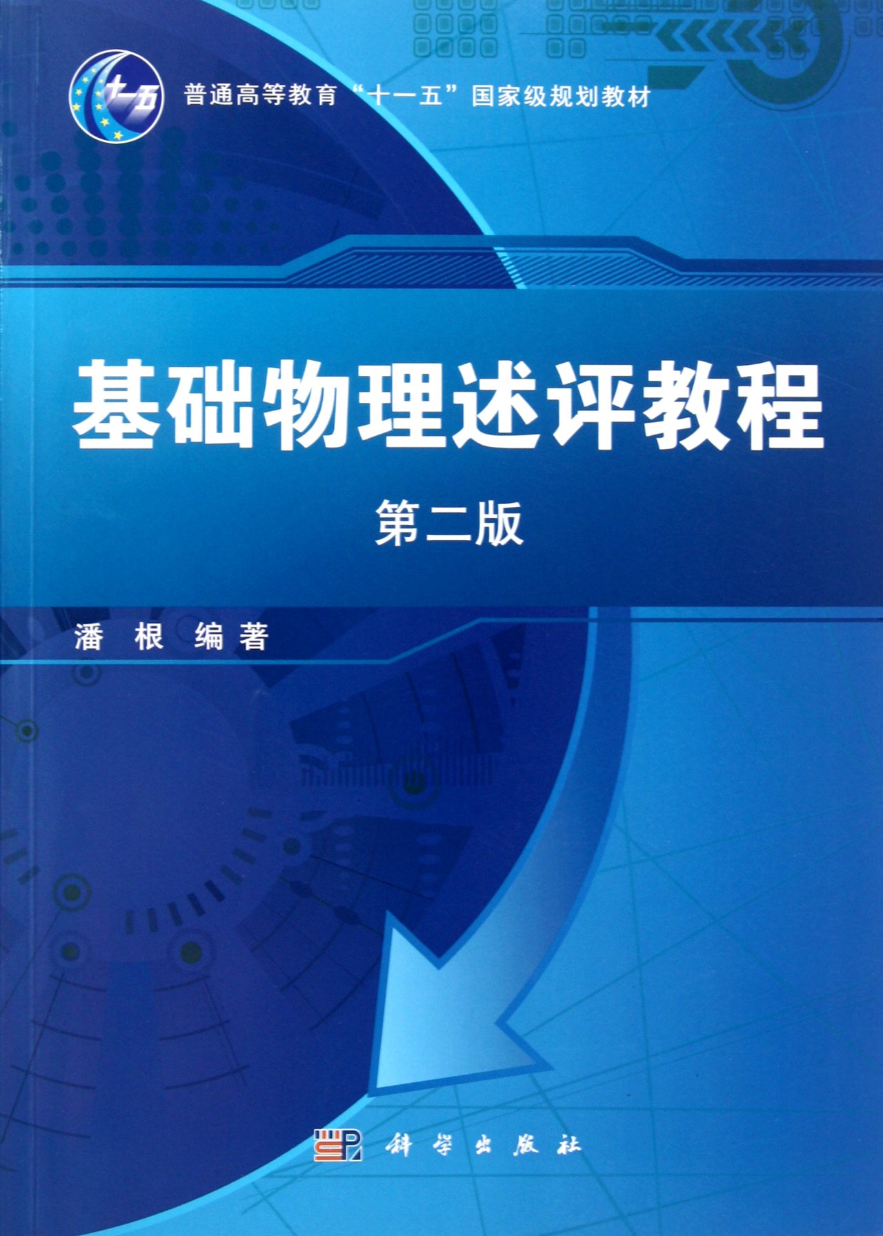 Read Online Basic Physics Commenting Course (Second Edition, Eleventh Five-year Planned Textbooks for General Higher Education) (Chinese Edition) pdf