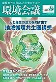 環境会議 2019年春号 [雑誌] (地球循環共生圏構想)