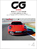 CG(CAR GRAPHIC)2019年4月号 [雑誌]