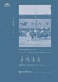 乡路漫漫:20世纪之中国乡村(1901~1949)(全2册)