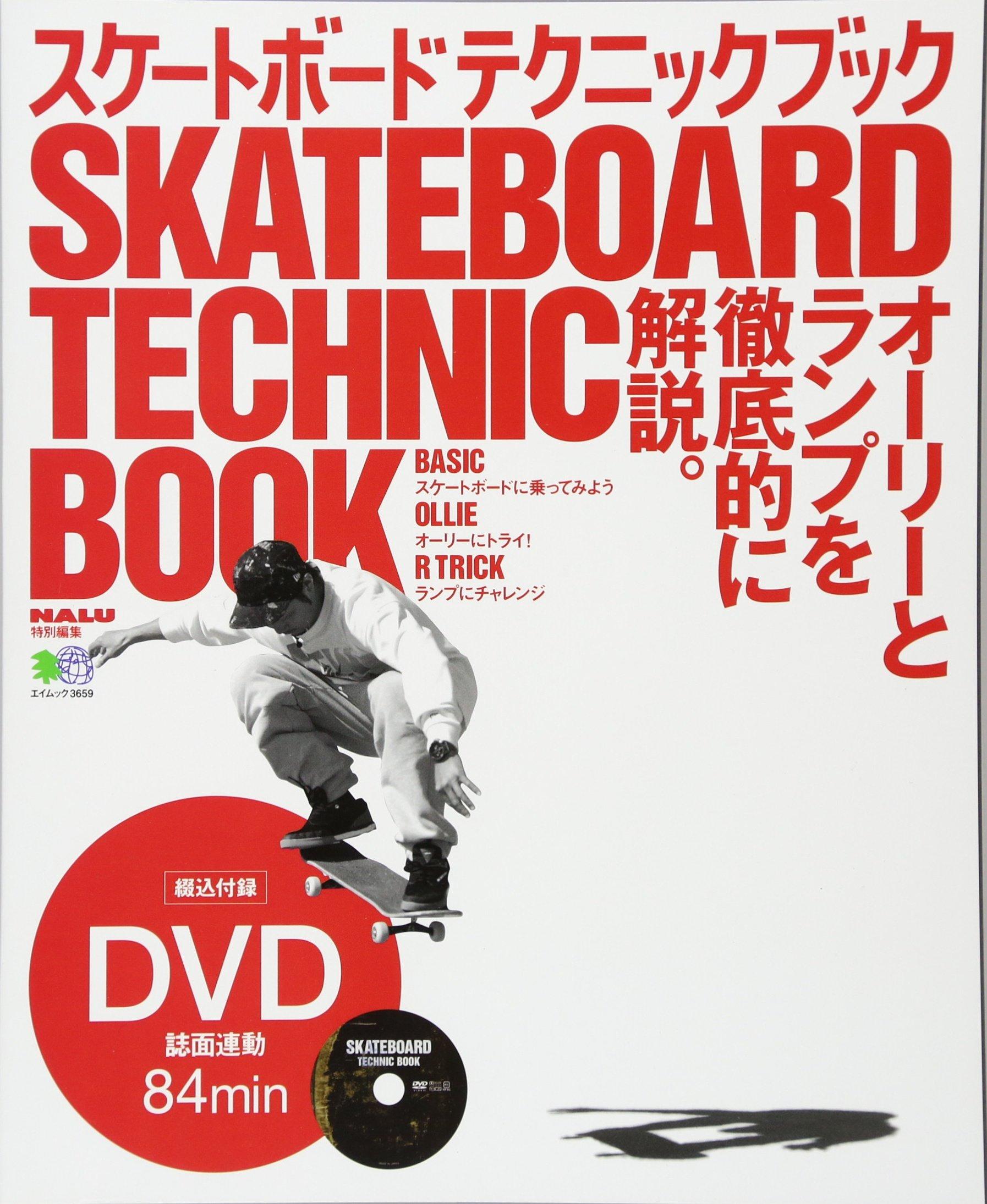 『スケートボード テクニックブック』(エイ出版社)
