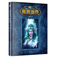 魔兽世界编年史:第三卷