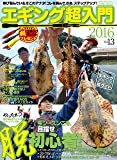 エギング超入門 vol.13 特集:今シーズンこそ、目指せ脱初心者! (CHIKYU-MARU MOOK SALT WATER)
