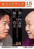 瀬戸内寂聴×堀江貴文 対談 4 死ぬってどういうことですか? (カドカワ・ミニッツブック)