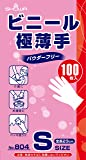 ショーワグローブ【パウダーフリー】No.804 ビニール極薄手 パウダーフリー 100枚入 Sサイズ 1函