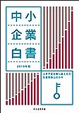 2018年版中小企業白書