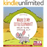 Where Is My Little Elephant? - わたしの ちいさな ゾウちゃんは どこ?: Bilingual English Japanese Picture Book for Ages 2-5 (Japanese Books for