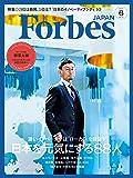 ForbesJapan (フォーブスジャパン) 2017年 06月号 [雑誌]