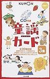 童謡カード 3集