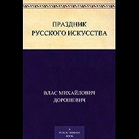 Праздник русского искусства (Russian Edition)