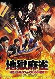 地獄麻雀 好色バトルロワイアル168時間! [DVD]