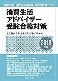 消費生活アドバイザー受験合格対策 2018年版