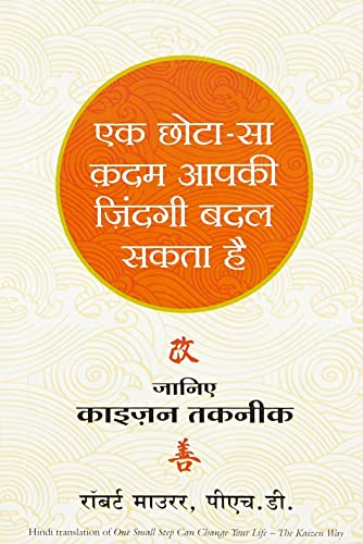 Ek Chota sa Kadam Aapki Zindagi Badal Sakta Hai (Hindi Edition of One Small Step Can Change Your Life)