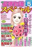 15の愛情物語スペシャル 2019年 05 月号 [雑誌]
