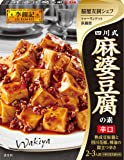 S&B 李錦記 四川式麻婆豆腐の素 辛口 70g×3箱
