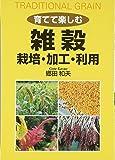 育てて楽しむ雑穀 栽培・加工・利用