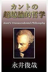 Kant no Choetsuronteki Tetsugaku (Japanese Edition) Kindle Edition