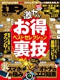 iP!(アイピー) 2016年 10 月号 [雑誌]