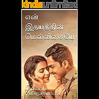 என் இதயத்தின் மெல்லிசையே (Tamil Edition)