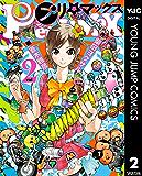 プリマックス 2 (ヤングジャンプコミックスDIGITAL)