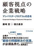 顧客視点の企業戦略 -アンバサダープログラム的思考-