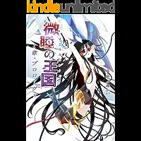 Madoromi Kingdom: prologueS (Light novel) (Japanese Edition)