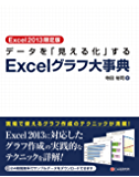 Excel2013限定版 データを「見える化」する Excelグラフ大事典