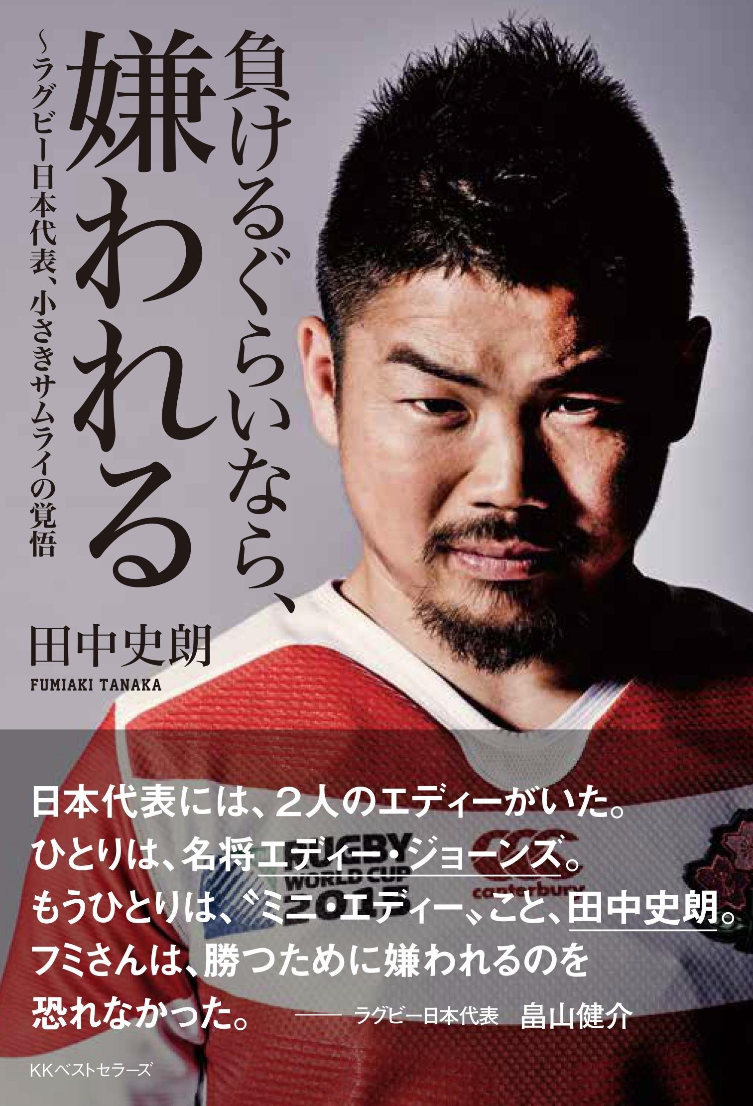 田中 史朗(Fumiaki Tanaka)