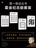 第一推动丛书·霍金纪念版套装(致敬传奇,《第一推动丛书·25周年纪念版》霍金作品合集)(套装共4册)