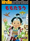 ももたろう ~【デジタル復刻】語りつぐ名作絵本~