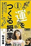 和田塾 運をつくる授業 ~あなたもぜったい「運のいい人」になれる方法がわかった!